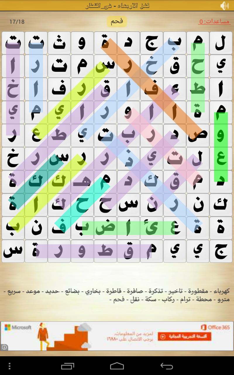 كلمة السر حيوانات مكونه من 8 حروف